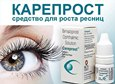 Careprost (карепрост)