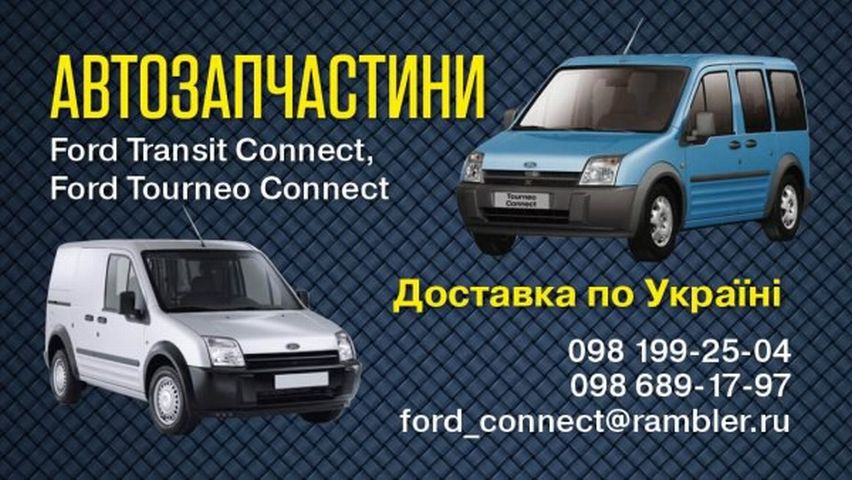 Автозапчасти Б/У  на Ford  Connect
