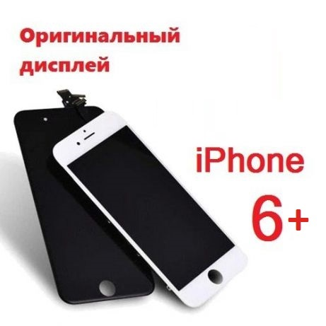 Оригинальный дисплейный модуль iPhone 6 plus