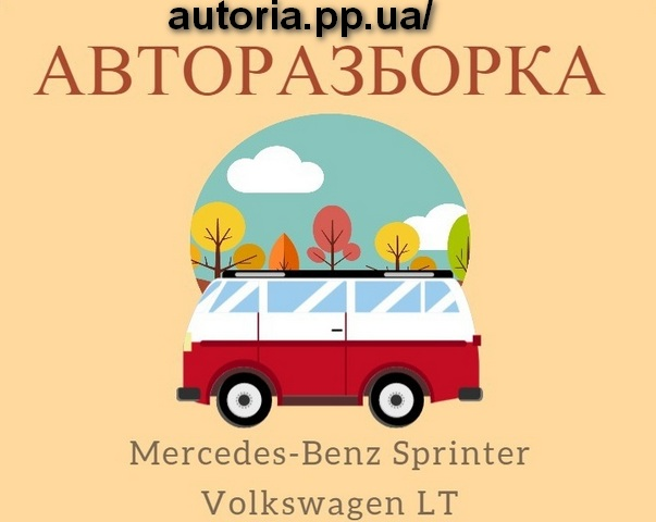 Запчасти на Mercedes-Benz Sprinter 2.2 2.7 2.8CDI и Volkswagen LT 2.3 2.9 2.5 2.8 TDI