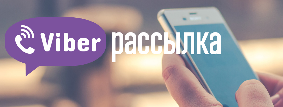 Marketing Solution Group Viber-рассылка