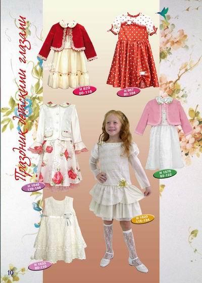 Детская Одежда Интернет Магазин Нарядная